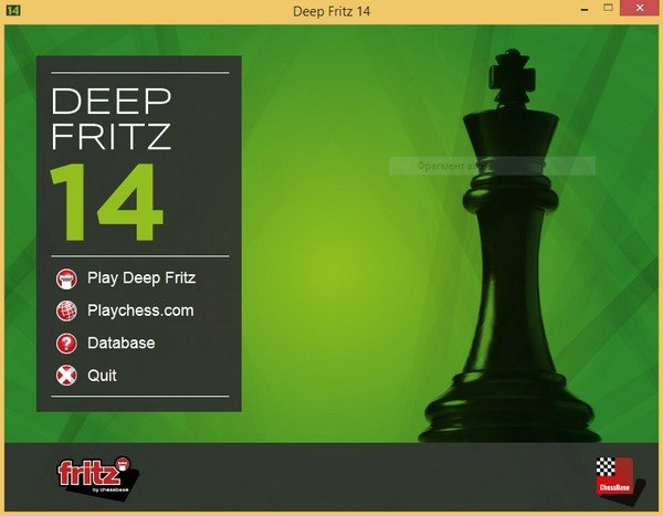 Deep Fritz 14 free download