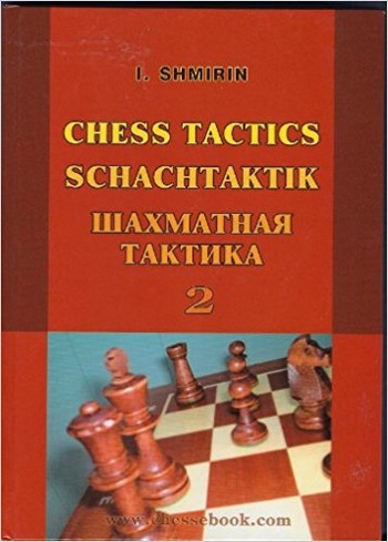 Chess Tactics, Igor Shmirin, Volume 1,2 — download book